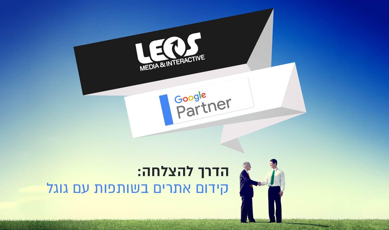 קידום אתרים בשותפות עם גוגל