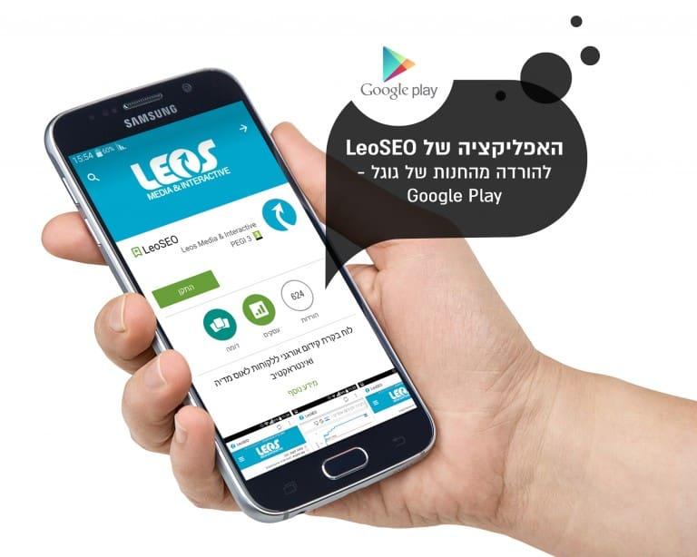 LeoSEO - אפליקציה לקידום אתרים אורגני