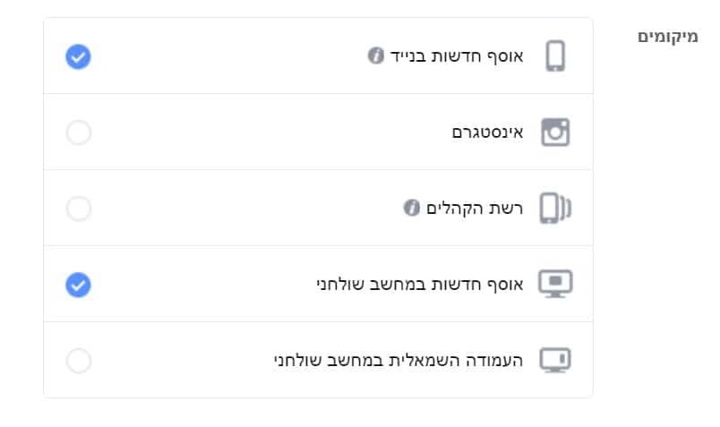 בחירת הצגת קמפיין פרסום בפייסבוק