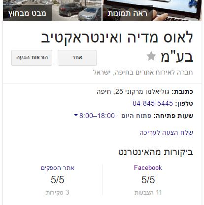 לאוס מדיה - קידום אתר בגוגל