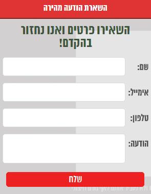 טופס יצירת קשר – Contact Form