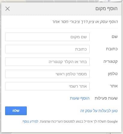 הוספת עסק למפות של גוגל - קידום אתרים באמצעות גוגל