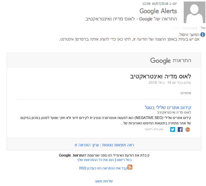 התראה של גוגל