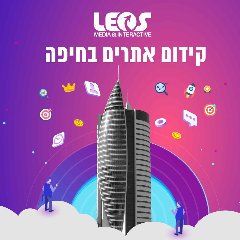 קידום אתרים בחיפה