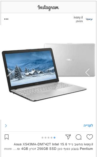 פרסום מחשבים באינסטגרם