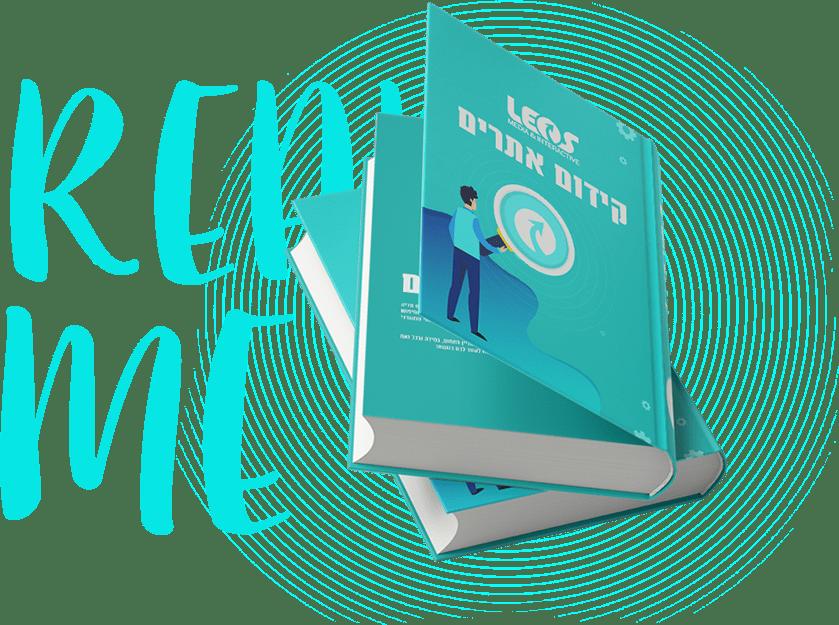 ספר קידום אתרים בגוגל שנכתב ע