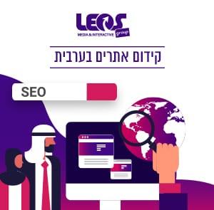 קידום אתרים בערבית