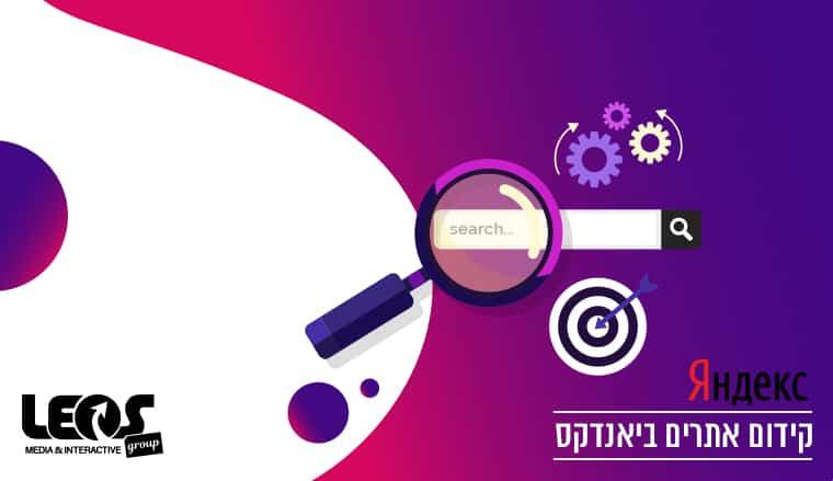 קידום אתרים ביאנדקס מנוע חיפוש